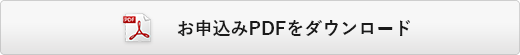 お申込みPDFダウンロード