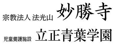 日蓮宗 法光山 妙勝寺 公式ホームページ|立正青葉学園|